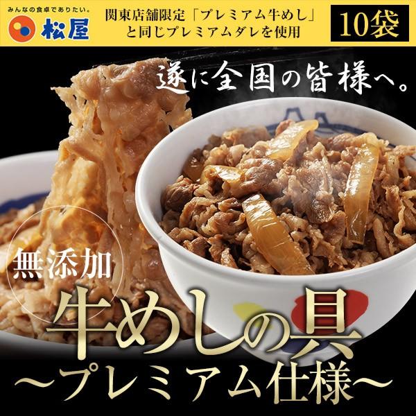 【松屋】新牛めしの具(プレミアム仕様)10個セット【牛丼の具】 肉 送料無料