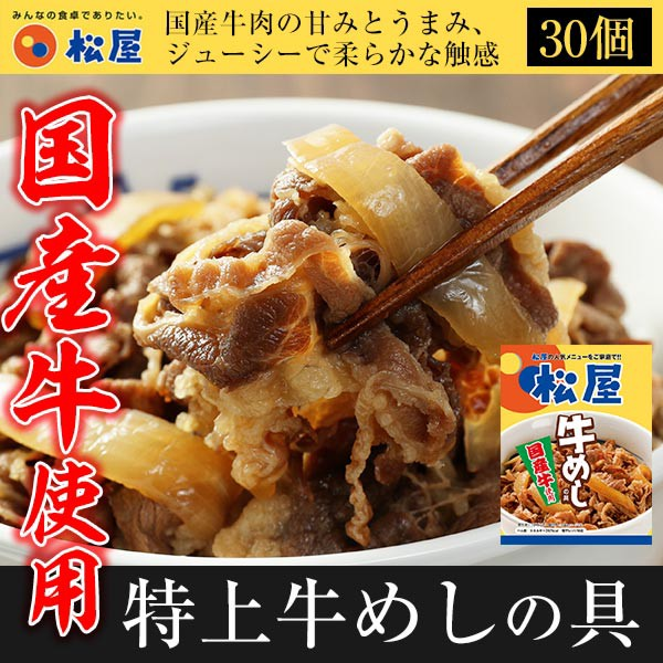 【松屋】国産牛めしの具30パックセット【送料無料】
