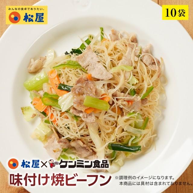 【グルメクーポン配布中】松屋 ケンミン食品 味付け焼ビーフン 10袋【送料無料】 時短 保存食