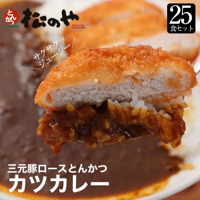 【松屋】ロースかつカレー25食セット(三元豚ロースかつ×25 オリジナルカレー×25)