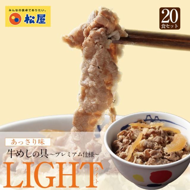 【松屋】牛めしの具LIGHT〜プレミアム仕様〜 あっさり味 20食