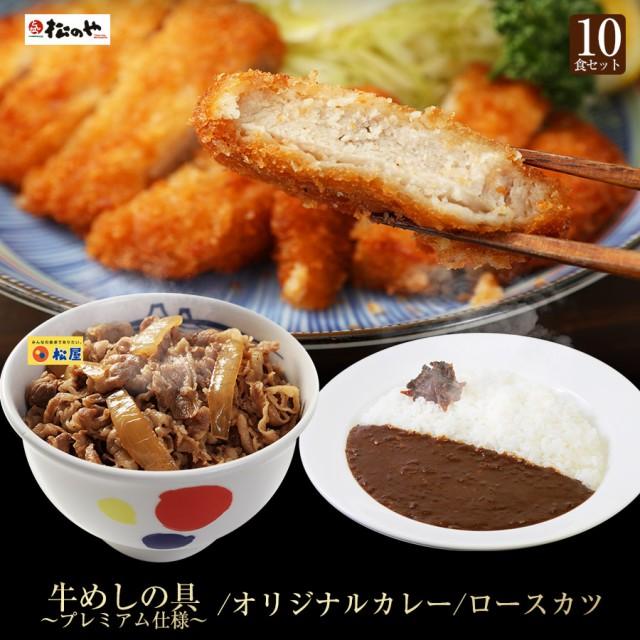 【松屋】三元豚ロースカツ×10 オリジナルカレー×10 牛めしの具〜プレミアム仕様〜×10
