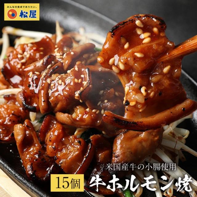 牛ホルモン焼き15個セット 通販限定発売冷凍食品 冷凍 おかず セット 冷食 お惣菜
