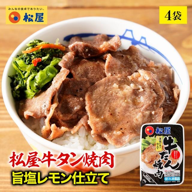 【送料無料】松屋牛タン焼肉 旨塩レモン仕立て4パック (80g/個×4パック)