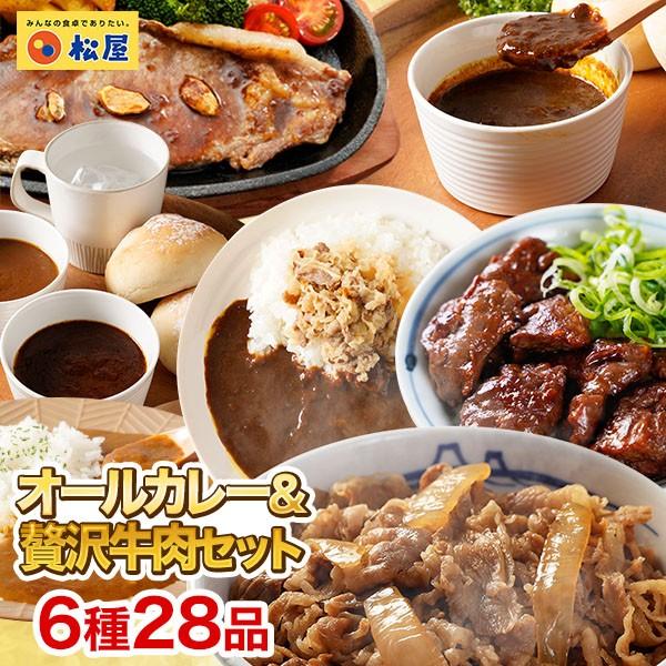 松屋 オールカレ&豪華牛肉セット 6種28品 食品 おかず 簡単 冷凍 牛めし カレー マイカリー ステーキ 牛ハラミ 冷凍 おかず セット