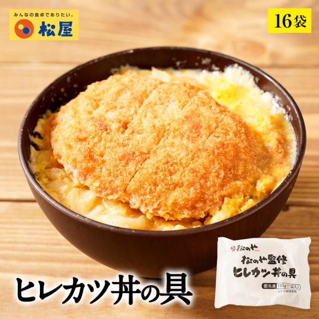 【新発売!】【松のや監修】ヒレカツ丼の具16個 トンカツ専門店監修