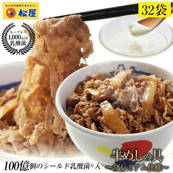 【グルメクーポン配布中】乳酸菌入り牛めしの具プレミアム仕様32食 1食当たり135g