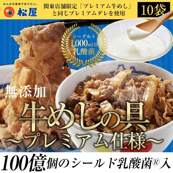 【グルメクーポン配布中】乳酸菌入り牛めしの具プレミアム仕様10食 1食当たり135g