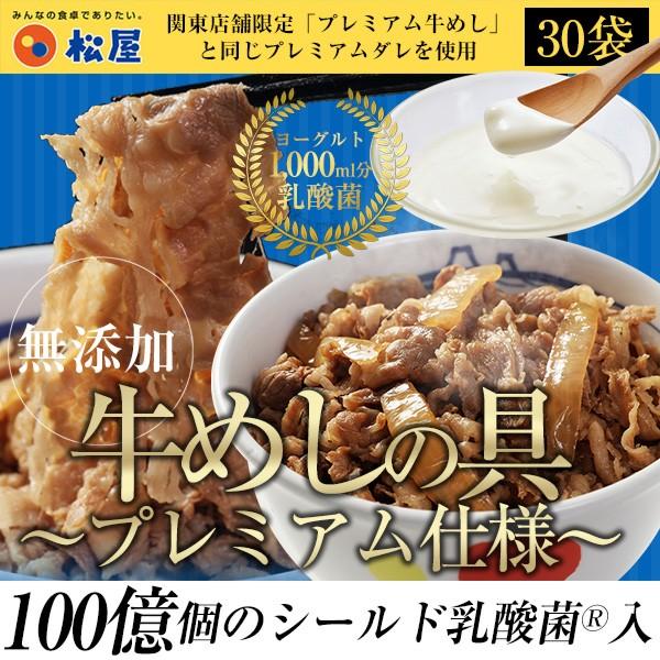 【グルメクーポン配布中】乳酸菌入り牛めしの具プレミアム仕様30食 1食当たり135g