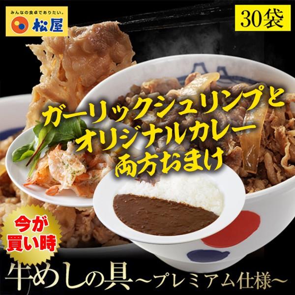 【ガーリックシュリンプとオリジナルカレーおまけ】(冷凍) 松屋 牛めしの具(プレミアム仕様) 30個 牛丼の具 牛肉 食品 おかず