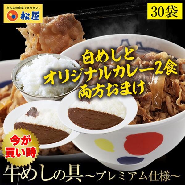 【白飯1食分とオリジナルカレー2食分おまけ】(冷凍) 松屋 牛めしの具(プレミアム仕様) 30個 牛丼の具 牛肉 食品 おかず