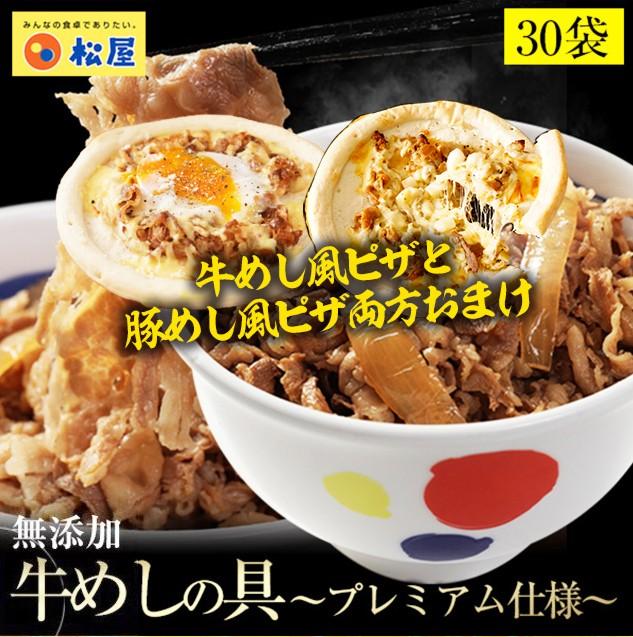【牛めし風ピザと豚めし風ピザおまけ】(冷凍) 松屋 牛めしの具(プレミアム仕様) 30個 牛丼の具 牛肉 食品 おかず