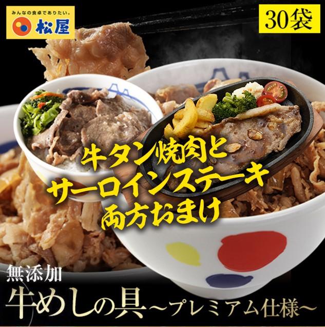 【牛タン焼肉とサーロインステーキおまけ】(冷凍) 松屋 牛めしの具(プレミアム仕様) 30個 牛丼の具 牛肉 食品 おかず
