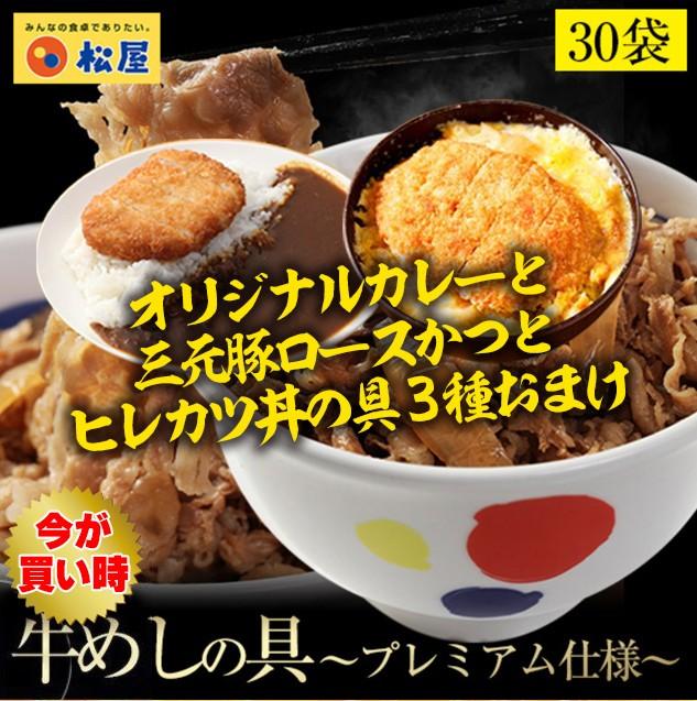 【オリジナルカレーと三元豚ロースかつとヒレカツ丼おまけ】(冷凍) 松屋 牛めしの具(プレミアム仕様) 30個 牛丼の具 牛肉 食品 おかず