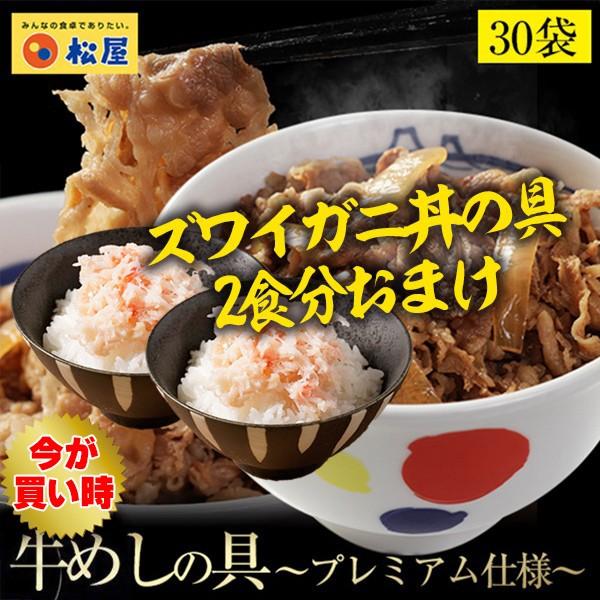 【ズワイガニ丼の具2食分おまけ】(冷凍) 松屋 牛めしの具(プレミアム仕様) 30個 牛丼の具 牛肉 食品 おかず