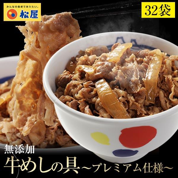 ★【松屋】新牛めしの具(プレミアム仕様)32個セット【牛丼の具】
