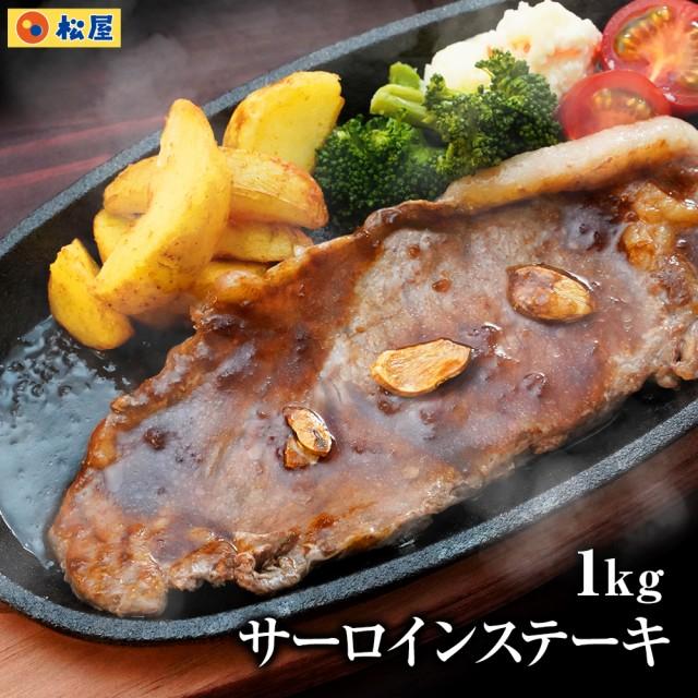 【新発売】サーロインステーキ10食セット 1kg 100g×10枚 ステーキ サーロイン 米国産牛 最高級 お取り寄せ グルメ食品 お試し おためし