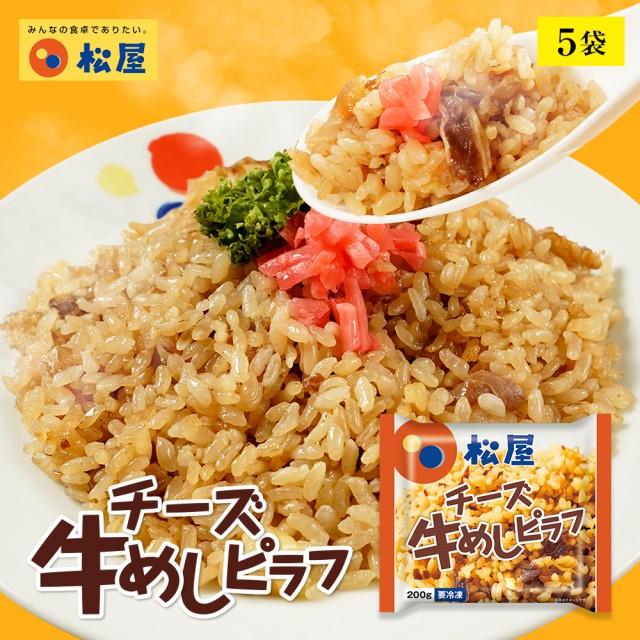 【グルメクーポン配布中】【松屋】 チーズ牛めしピラフ 5袋