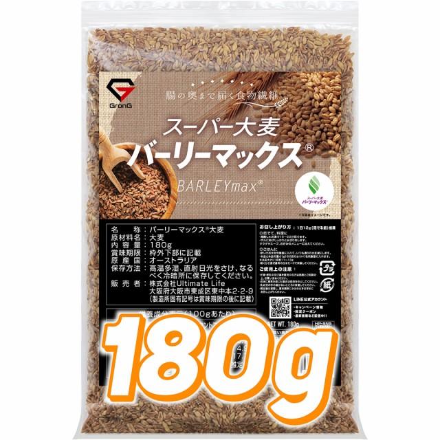 【送料無料】GronG(グロング) 大麦 スーパー大麦 バーリーマックス 180g 食物繊維 押麦 もち麦