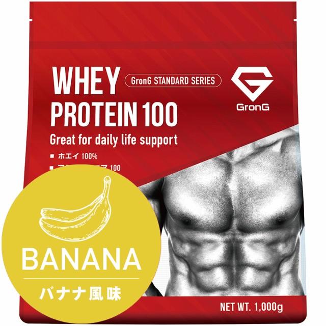 【送料無料】GronG (グロング) プロテイン ホエイプロテイン100 バナナ風味 1kg 国産 おきかえダイエット 筋トレ トレーニング