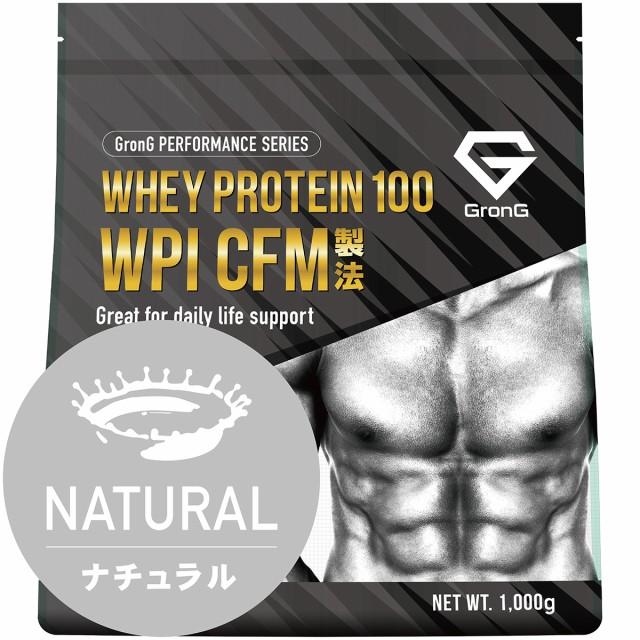 【送料無料】 GronG (グロング) ホエイプロテイン100 WPI CFM製法 人工甘味料・香料無添加 ナチュラル 1kg