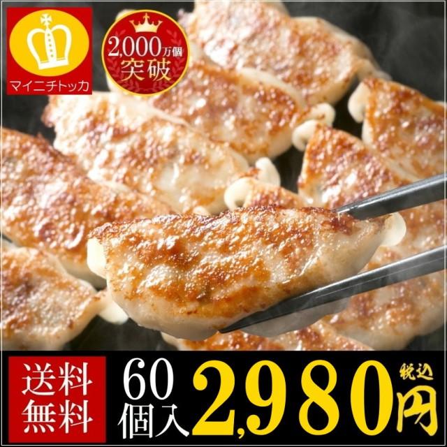 送料無料 冷凍 ぎょうざ お取り寄せすっぴん餃子 60個入り 訳あり グルメ 大阪