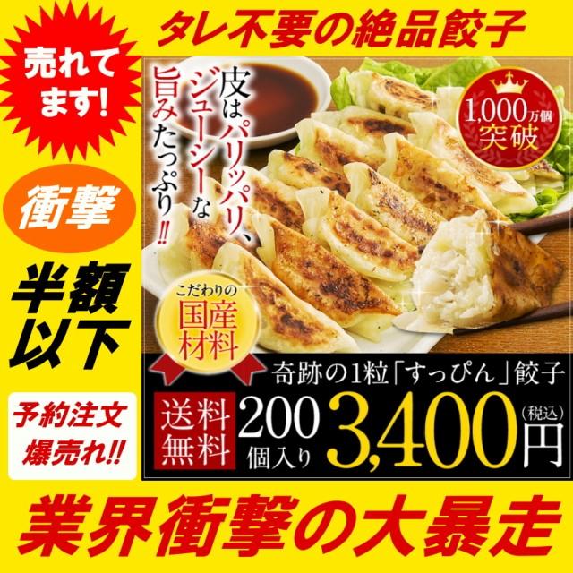 三太郎の日限定 半額以下 すっぴん餃子 200個 冷凍 送料無料 ぎょうざ 業務用 訳あり グルメ 取り寄せ 大阪