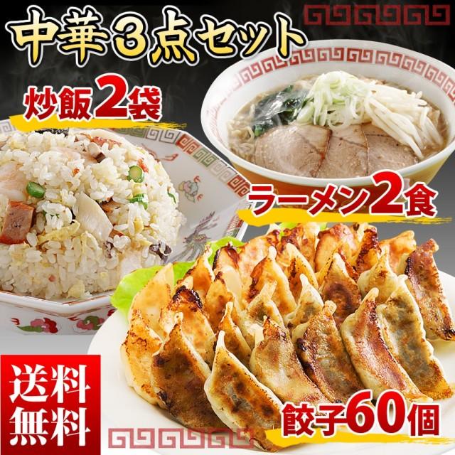 中華3点セット 炒飯 ラーメン 生麺 すっぴん餃子60個・炒飯2袋・ラーメン2食 送料無料 訳あり グルメ 取り寄せ 大阪