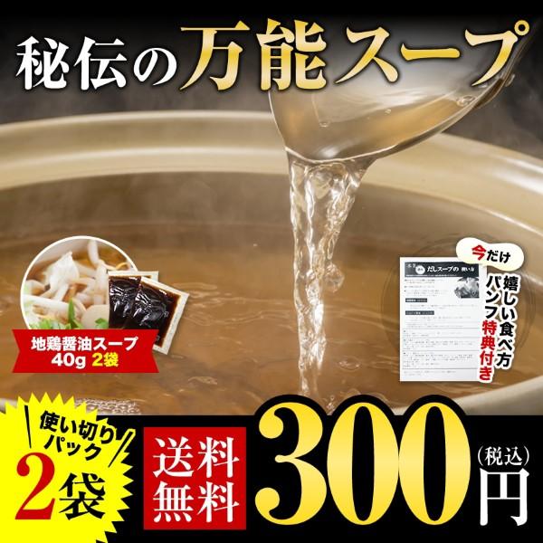 鍋だし2袋 地鶏醤油40g×2 人気の鍋スープ 使い切り用 希釈タイプ