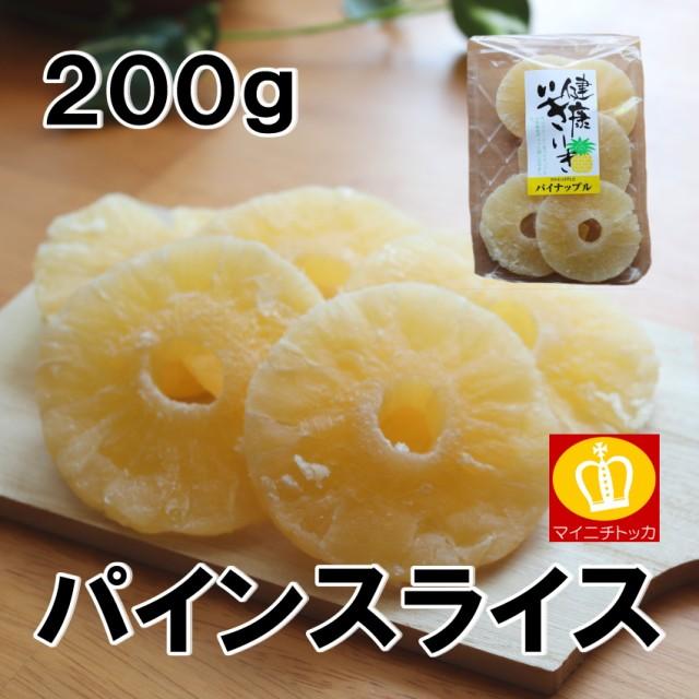 ドライフルーツ パイナップル 送料無料 200g