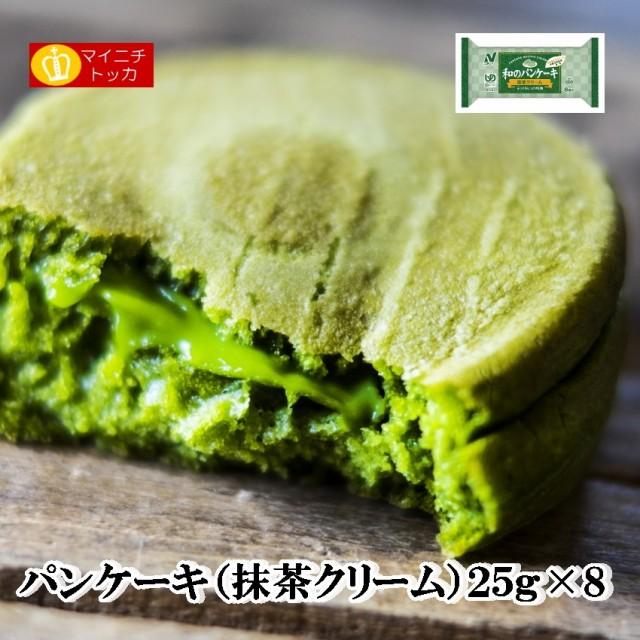 ニチレイ 和のパンケーキ(抹茶クリーム)約25g×8個入 冷凍食品 業務用 クリスマス イベント 誕生日