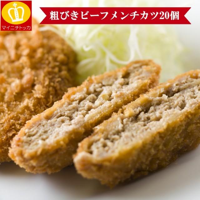 メンチ 冷凍食品 お弁当 粗びきビーフメンチカツ 80g×10個