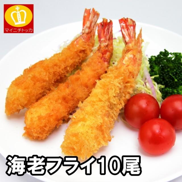 海老フライ10尾入り 業務用 冷凍食品 お弁当 惣菜 エビ