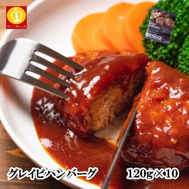ニチレイ グレイビーハンバーグ 1kg(10個入)冷凍食品 業務用 クリスマス イベント 誕生日