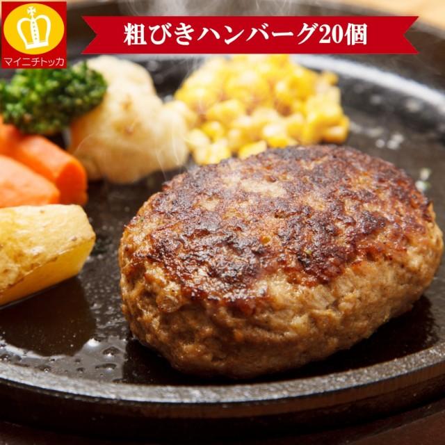 ハンバーグ あら挽き 冷凍食品 20個入り 60g×20個 お弁当 おかず 晩ごはん お惣菜 冷凍ハンバーグ 訳あり