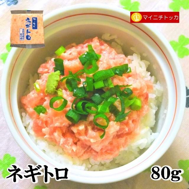 富士水産 ネギトロ 80g×1袋 冷凍食品 業務用 在宅応援 イベント 誕生日 お弁当 おかず