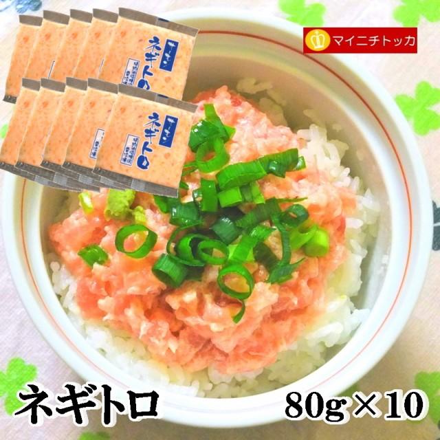 富士水産 ネギトロ 80g×10袋 冷凍食品 業務用 在宅応援 イベント 誕生日 お弁当 おかず