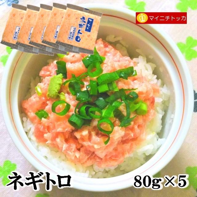 富士水産 ネギトロ 80g×5袋 冷凍食品 業務用 在宅応援 イベント 誕生日 お弁当 おかず