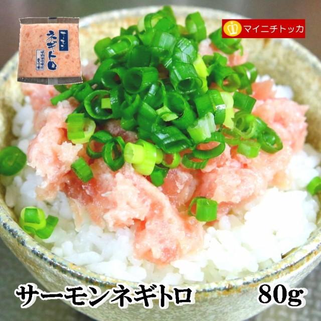 富士水産 サーモンネギトロ 80g×1袋 冷凍食品 業務用 イベント 誕生日 お弁当 おかず