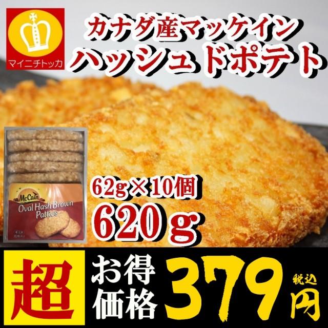 ハッシュドポテト 62g×10枚 お弁当 お惣菜 業務用 冷凍食品 ご飯のお供 グルメ