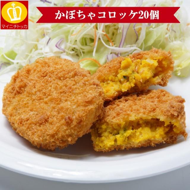 かぼちゃコロッケ コロッケ 40g×20個 お弁当 惣菜 簡単