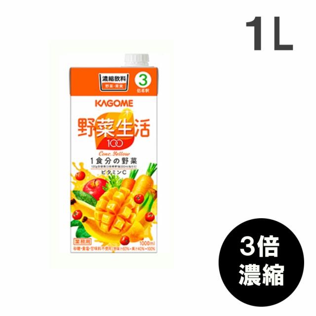 カゴメ 野菜生活イエロー(3倍濃縮) 1L 果実果汁飲料 KAGOME 在宅応援 コロナ対策