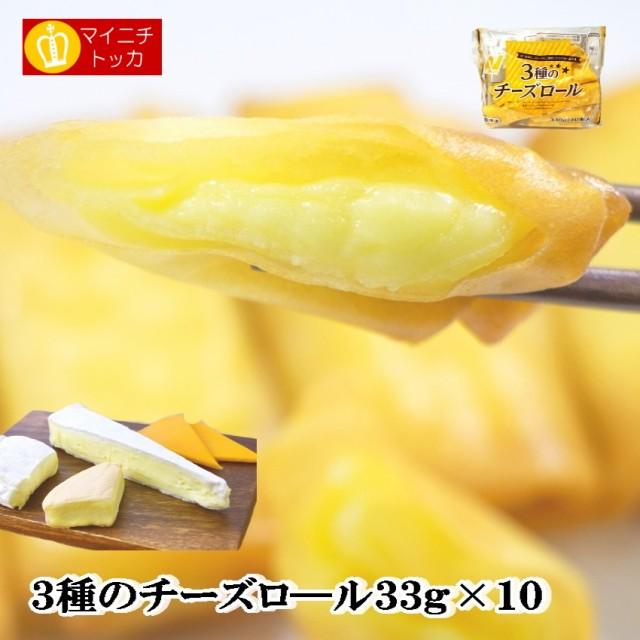 ニチレイ 3種のチーズロール 330g(10本入) 冷凍食品 業務用 クリスマス イベント 誕生日