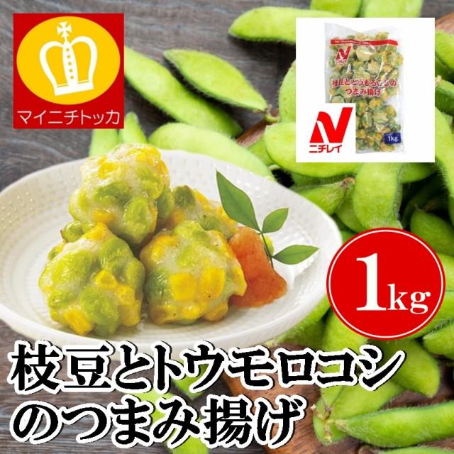 ニチレイ 枝豆とうもろこしのつまみ揚げ 1kg 冷凍食品 業務用 クリスマス イベント 誕生日