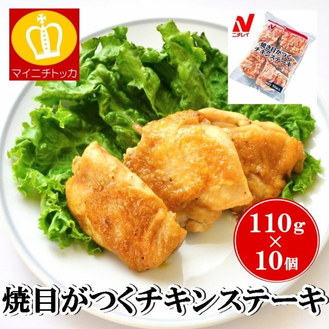 ニチレイ 焼き目がつくチキンステーキ 1100g(10枚入)冷凍食品 業務用 クリスマス イベント 誕生日