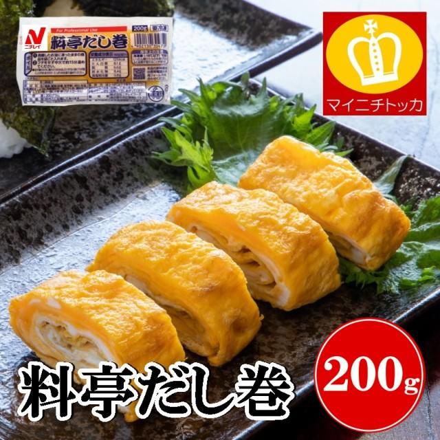 ニチレイ 料亭だし巻(真空パック) 200g 冷凍 加工 業務用