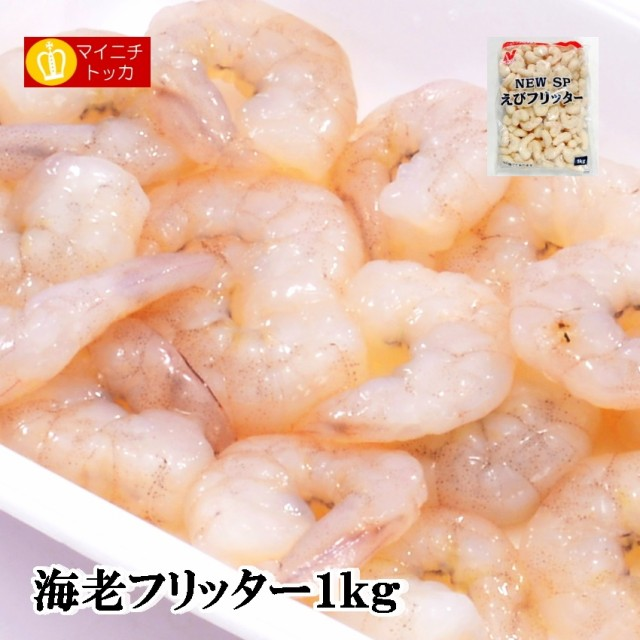 ニチレイ NEW SPエビフリッター 1kg 冷凍食品 業務用 クリスマス イベント 誕生日