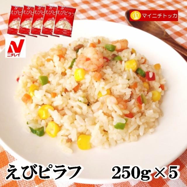 ニチレイ レストランユース えびピラフ 250g×5 冷凍食品 業務用 クリスマス イベント 誕生日 お弁当 おかず