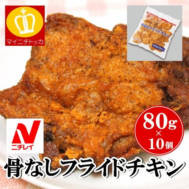 ニチレイ R骨なしフライドチキン 800g(10枚入)冷凍食品 業務用 クリスマス イベント 誕生日