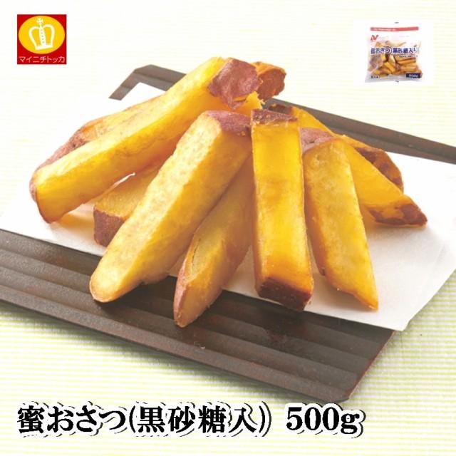 ニチレイ 蜜おさつ 500g 冷凍食品 業務用 クリスマス イベント 誕生日